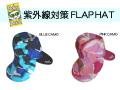 BABY BANZ 紫外線対策帽子 FLAP HAT