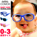DELIEB COMOE ベビーサイズ サングラス 【紫外線対策 UV 子供用サングラス】