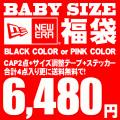 【福袋!数量限定!】NEW ERA ベビーサイズ オリジナル福袋!【ニューエラ キッズサイズ キッズダンス衣装】