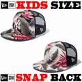 NEW ERA KIDS YOUTH 9FIFTY BOTANICAL SNAPBACK CAP 【newera ニューエラ キッズサイズ キッズダンス衣装 帽子 キッズ キャップ 】