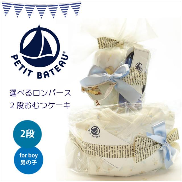 [おむつケーキ・出産祝い]プチバトー2段おむつケーキ【blue】男の子/PETIT BATEAU/ロンパース/靴下/送料込