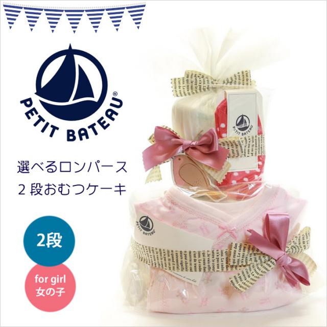 [おむつケーキ・出産祝い]プチバトー2段おむつケーキ【pink】女の子/ピンク/PETIT BATEAU/送料無料