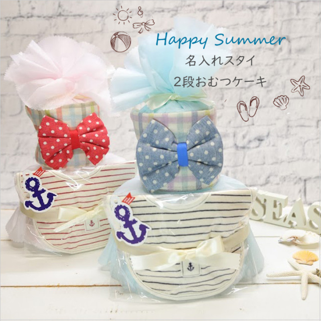 HappySummer名入れスタイ2段おむつケーキ【blue/pink】男の子/女の子/スタイ/夏限定/送料込