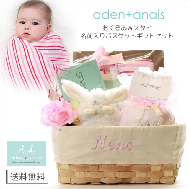 エイデンアンドアネイ名前入りバスケット出産祝いギフトセット【pink】女の子/aden+anais/おくるみ/スタイ/送料込