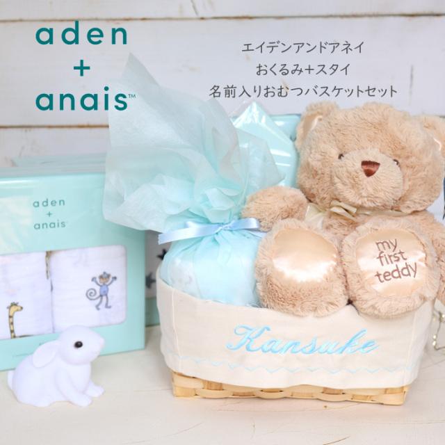 エイデンアンドアネイ名前入りバスケット出産祝いギフトセット【blue】男の子/aden+anais/おくるみ/スタイ/送料込