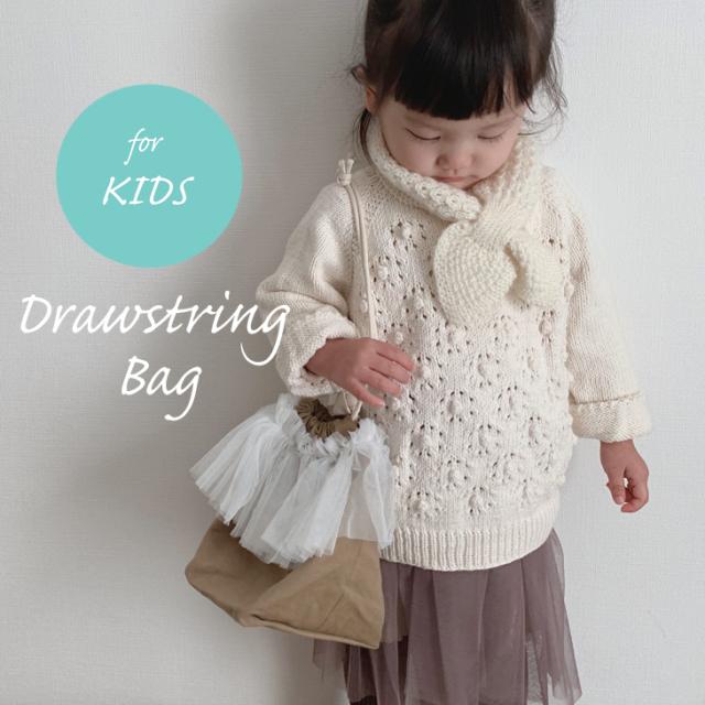 〔KIDS〕名前入り巾着バッグ【13colors】子供バッグ/お出かけバッグ