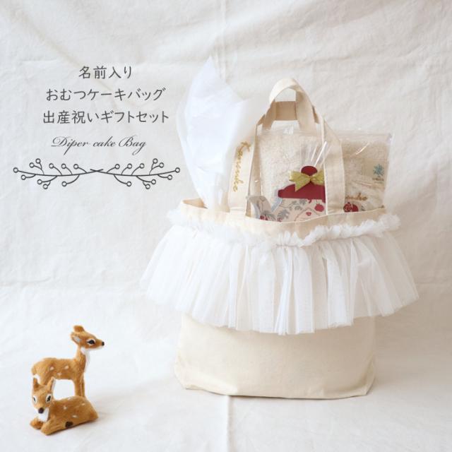 おむつケーキバッグ【2colors】女の子/男の子/出産祝い/名前入り/トートバッグ/ママバッグ/送料込