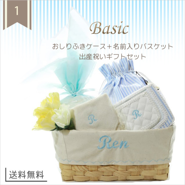 〔BASIC〕おしりふきケース+名前入りバスケット出産祝いギフトセット【blue】ベーシック/ブルー/男の子/おむつバスケット/送料込
