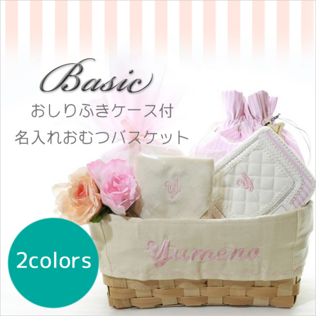 〔BASIC〕おしりふきケース付名前入りおむつバスケットセット【pink/grey】女の子/名前入り/出産祝い/ギフト/送料無料