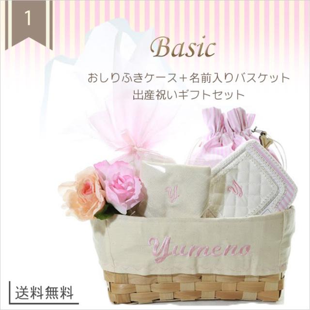 〔BASIC〕おしりふきケース+名前入りバスケット出産祝いギフトセット【pink】ベーシック/ピンク/女の子/おむつバスケット/送料込