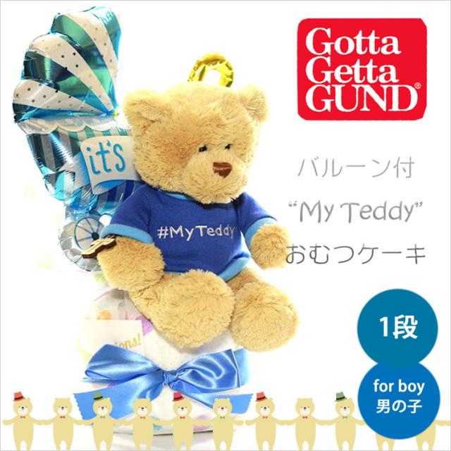[おむつケーキ・出産祝い]GUNDベア1段おむつケーキ【blue】男の子/送料込