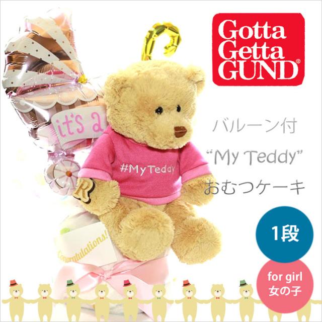 [おむつケーキ・出産祝い]GUNDベア1段おむつケーキ【pink】女の子/送料込