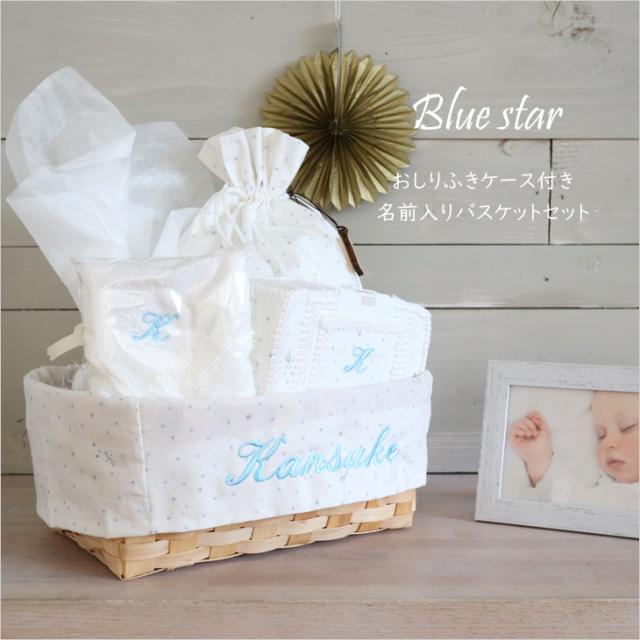 〔BLUE STAR〕おしりふきケース+名前入りバスケット出産祝いギフトセット【1color】星柄/スター/おむつバスケット/送料込