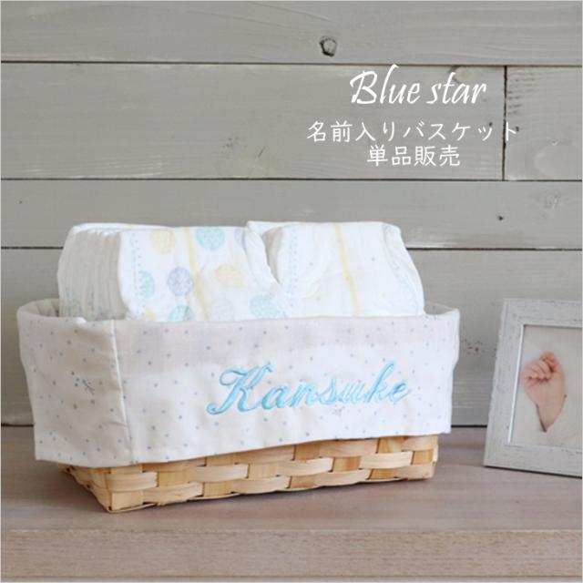 〔BLUE STAR〕名前入りバスケット【1colors】スター/星柄/おむつ入れ/おむつ収納/出産祝い