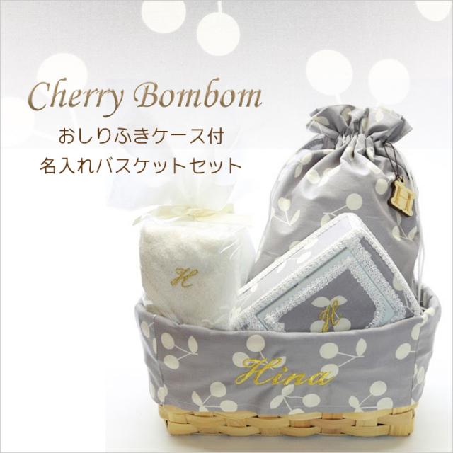 〔CHERRY BOMBOM〕おしりふきケース付名前入りおむつバスケットセット【1color】さくらんぼ/女の子/男の子/出産祝い/送料無料