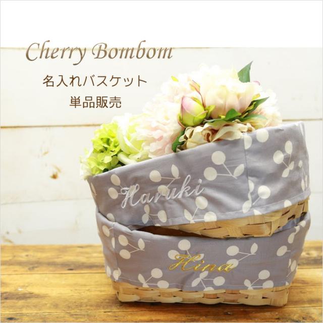 〔CHERRY BOMBOM〕名前入りバスケット【1color】チェリー/さくらんぼ/男の子/女の子/出産祝い/おむつ入れ