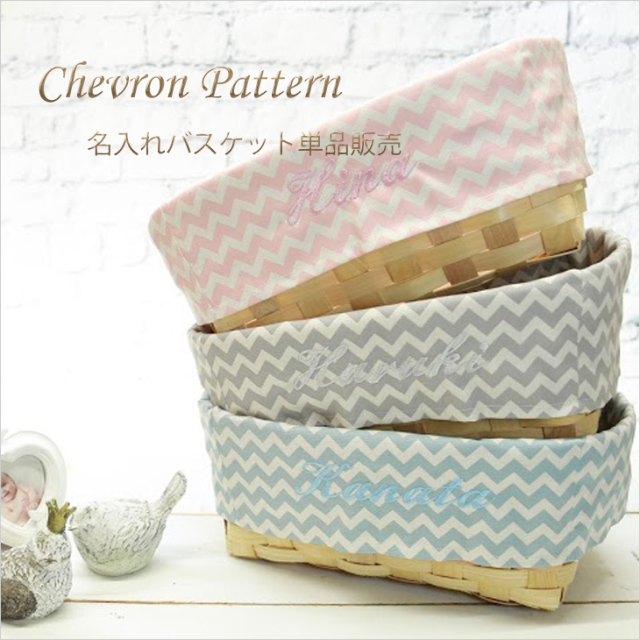 〔CHEVRON PATTERN〕名前入りバスケット【pink/blue/grey】シェブロン/男の子/女の子/出産祝い/おむつ入れ/プレゼント
