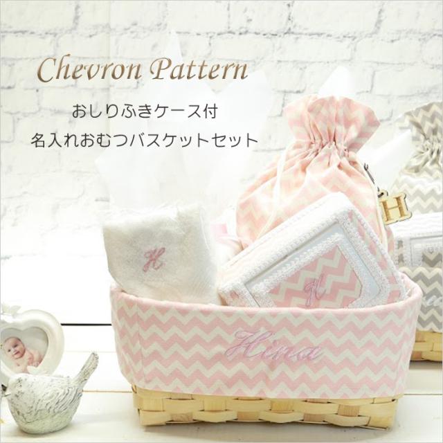 〔CHEVRON PATTERN〕おしりふきケース付名前入りおむつバスケットセット【pink/grey】シェブロン/ピンク/グレー/女の子/出産祝い/送料無料