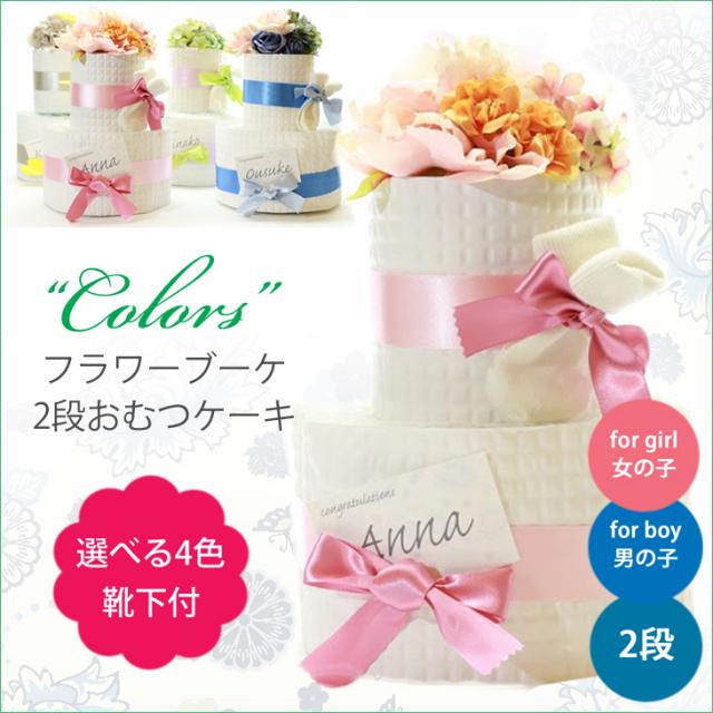 [おむつケーキ・出産祝い]「Colors」フラワーブーケ2段おむつケーキ【4colors】男の子/女の子/名入れ/当日発送/送料無料