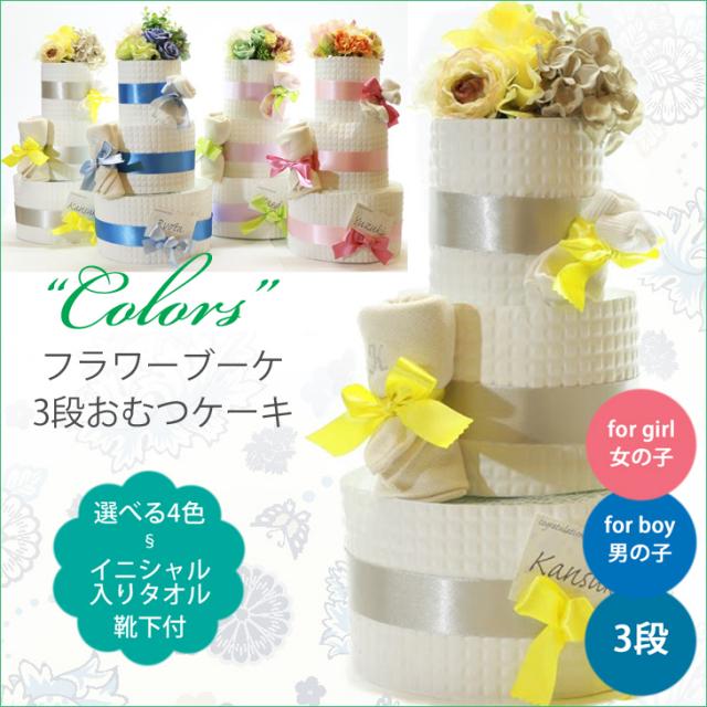 [おむつケーキ・出産祝い]「Colors」フラワーブーケ3段おむつケーキ【4colors】男の子/女の子/靴下/ハンドタオル/名入れ/送料込
