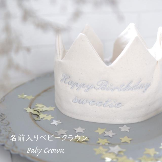 名前入りベビークラウン【4colors】クラウン/王冠/誕生日/出産祝い/ネコポス