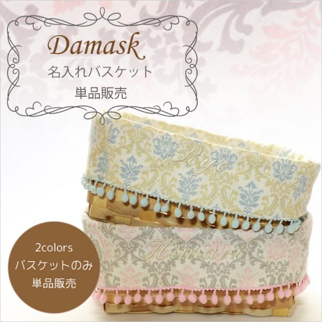 [出産祝い]〔DAMASK〕名入れバスケット【単品】男の子/女の子/名前入り/ギフト/プレゼント