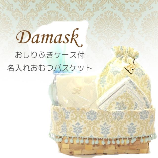 [おむつバスケット・出産祝い]〔DAMASK〕もらって嬉しいおしりふきケース付名入れおむつバスケットセット【blue】男の子/ブルー/名前入り/選べるギフト/送料無料