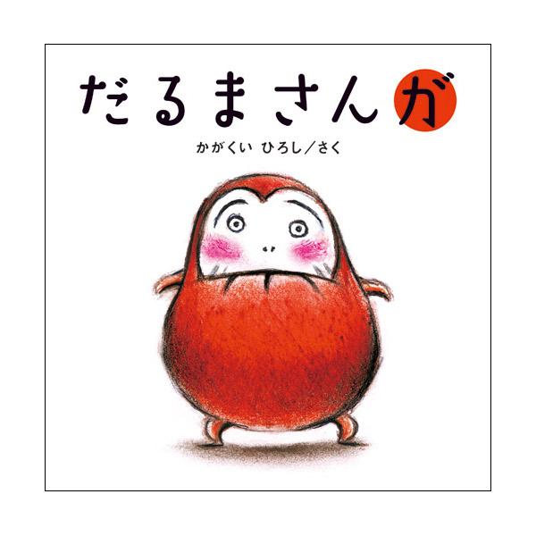 だるまさんシリーズ【が】(単行本)/かがくいひろし/読み聞かせ/出産祝い/ギフト
