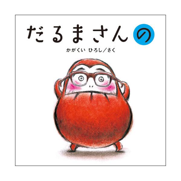 だるまさんシリーズ【の】(単行本)/かがくいひろし/読み聞かせ/出産祝い/ギフト