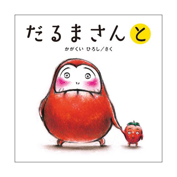 だるまさんシリーズ【と】(単行本)/かがくいひろし/読み聞かせ/出産祝い/ギフト