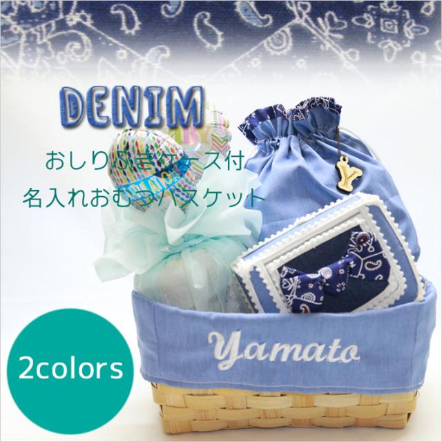 [おむつバスケット・出産祝い]〔DENIM〕もらって嬉しいおしりふきケース付名入れおむつバスケット【bandana-blue/simple-denim】男の子/名前入り/選べるギフト/送料無料