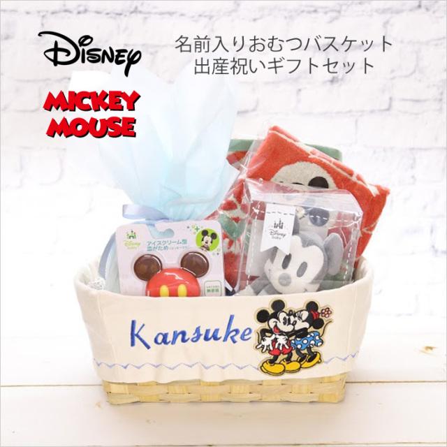 〔DISNEY〕ディズニー名前入りおむつバスケット出産祝いギフトセット【Mickey】ミッキーマウス/男の子/タオル/ぬいぐるみ/歯固め/名入れ/送料込