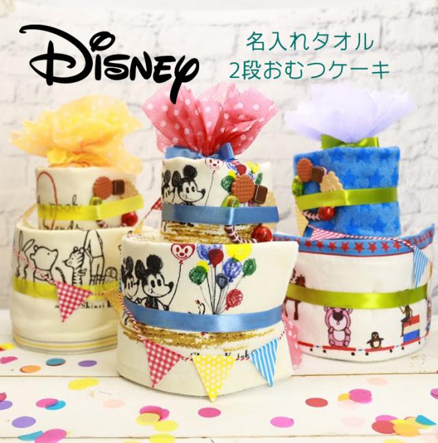 [出産祝い・おむつケーキ]ディズニー名入れタオル2段おむつケーキ【3colors】女の子/男の子/disney/ミッキー/プー/トイストーリー/送料込