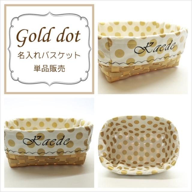〔GOLD DOT〕名前入りバスケット【1color】ゴールドドット/男の子/女の子/出産祝い/おむつ入れ/プレゼント