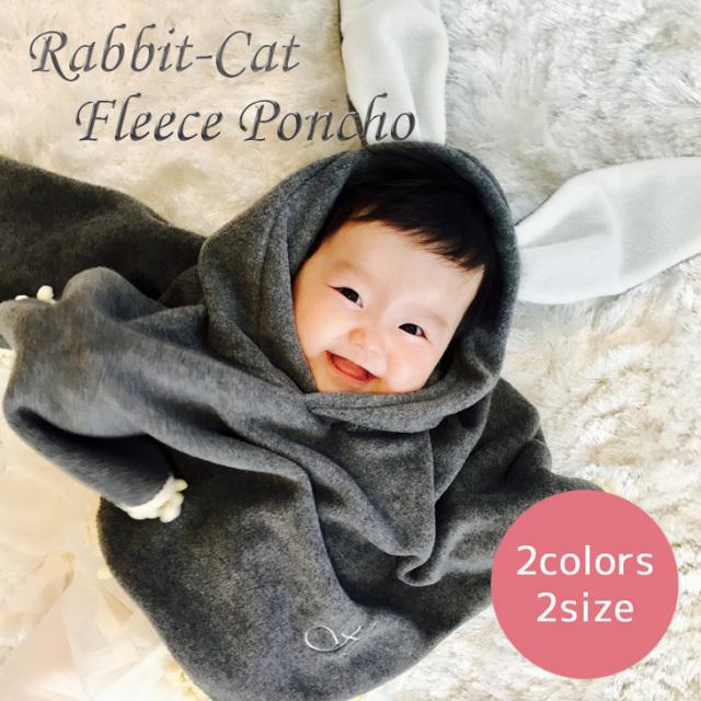 うさねこフリースポンチョ【Rabbit/Cat/2colrs】70cm/80cm/90cm/ベビー/キッズ/ケープ/マント/出産祝い/クロネコDM便(メール便)対応可