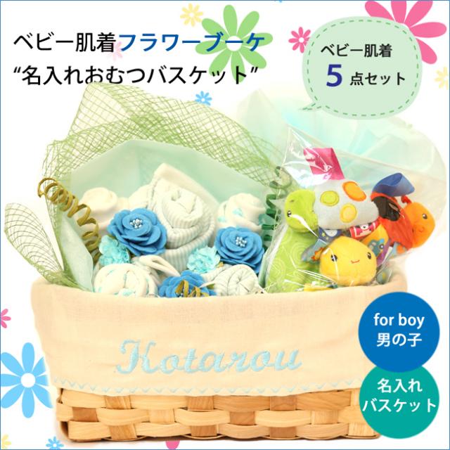 [おむつバスケット・出産祝い]ベビー肌着フラワーアレンジ名入れおむつバスケット【blue】男の子/ブルー/肌着ケーキ/レビューで送料無料
