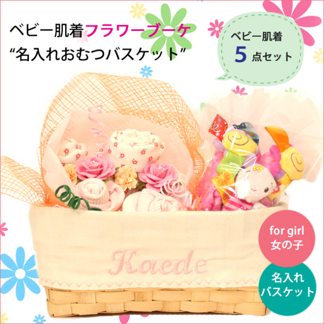 [おむつバスケット・出産祝い]ベビー肌着フラワーアレンジ名入れおむつバスケット【pink】女の子/ピンク/肌着ケーキ/送料無料