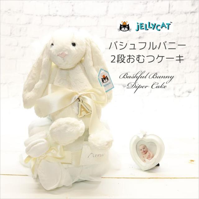 ジェリーキャット・バシュフルバニー2段おむつケーキ【5colors】女の子/男の子/jellycat/M/送料込