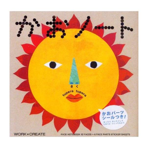 かおノート 【WORK×CREATEシリーズ】(単行本)/tupera tupera/読み聞かせ/出産祝い/ギフト