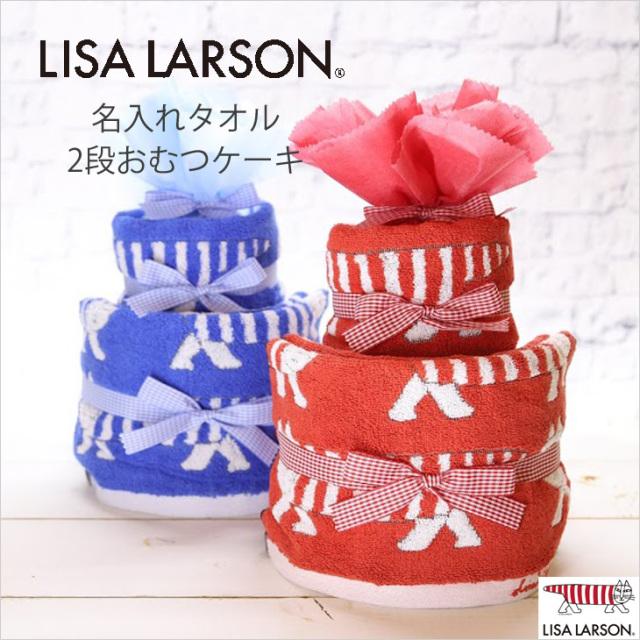 リサラーソン名入れタオル2段おむつケーキ【red/blue】女の子/男の子/マイキー/lisalarson/送料込