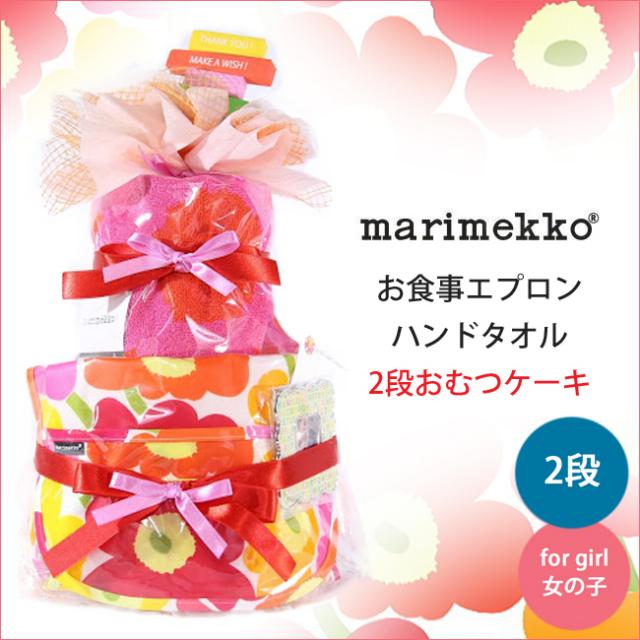 [おむつケーキ・出産祝い]マリメッコ2段おむつケーキ【pink】女の子/ピンク/marimekko/unikko/送料無料