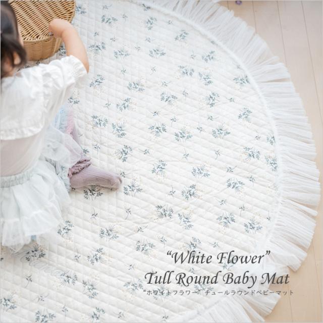 〔WHITE FLOWER〕チュールラウンドベビーマット【1color】ホワイトフラワー/プレイマット/サニーマット/お昼寝マット/円形/名入れ