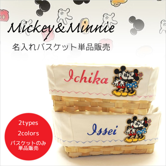 〔DISNEY〕名前入りバスケット【Mickey/Minnie】ディズニー/男の子/女の子/おむつ入れ/プレゼント/出産祝い