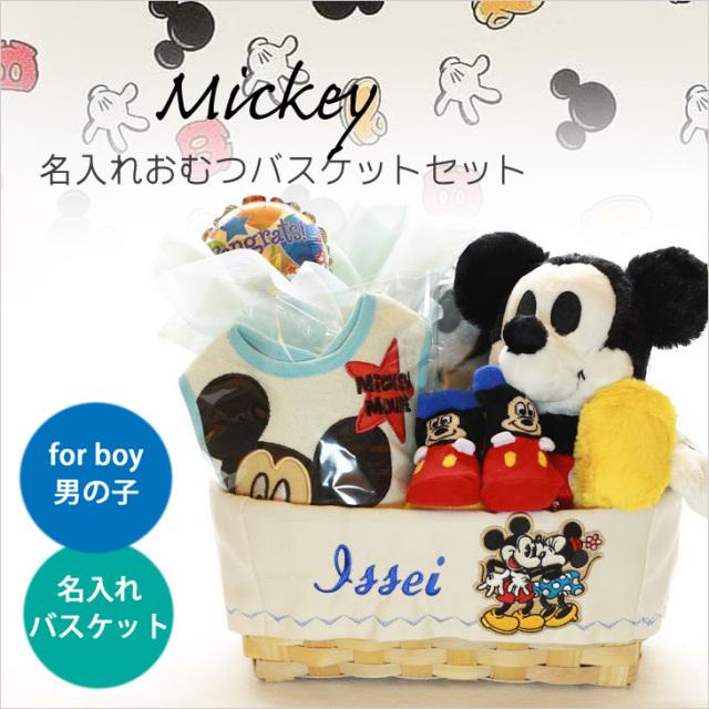 〔DISNEY〕ディズニー名前入りおむつバスケットセット【Mickey】ミッキーマウス/男の子/出産祝い/送料無料
