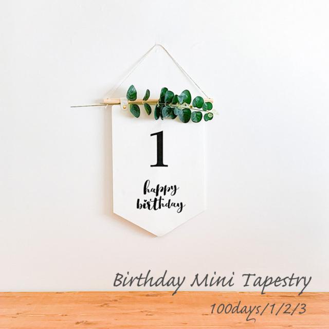 ナチュラルミニタペストリー【4pattern】誕生日/背景/写真背景/壁飾り/グリーン