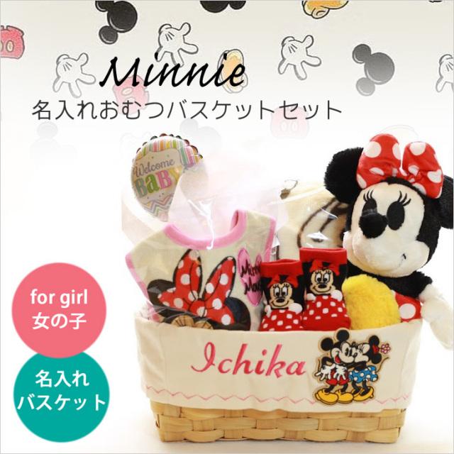 〔DISNEY〕ディズニー名前入りおむつバスケットセット【Minnie】ミニーマウス/女の子/出産祝い/送料無料