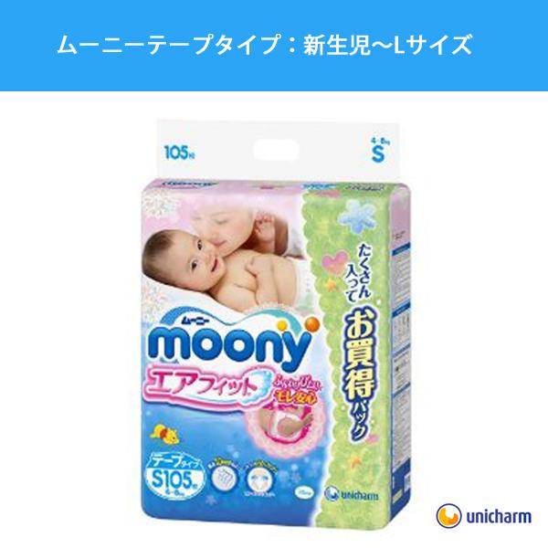 [おむつケーキ・おむつバスケットオプション]ムーニー【[テープタイプ]新生児/L[パンツタイプ]S/M/L/XL】おむつメーカー変更/moony/ユニ・チャーム