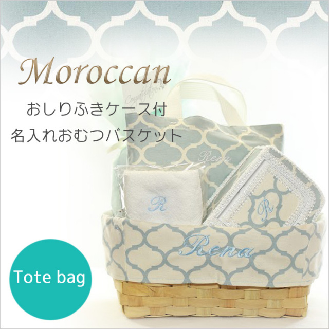 〔MOROCCAN〕名前入りおむつバスケット出産祝いギフト6点セット【blue】モロッカン柄/男の子/おしりふきケース/送料込