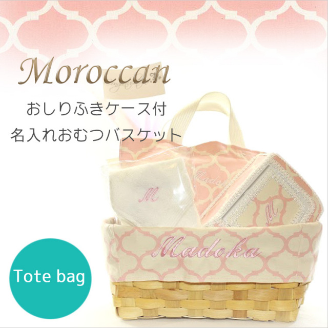 〔MOROCCAN〕名前入りおむつバスケット出産祝いギフト6点セット【pink】モロッカン柄/女の子/おしりふきケース/送料込