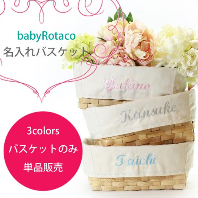 〔BASIC〕名前入りバスケット【pink/blue/grey】ベーシック/男の子/女の子/出産祝い/おむつ入れ